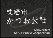 枕崎市かつお公社(Makurazaki Katuo Public Corporation)